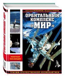Железняков А.Б., Гапонов В.А. - Орбитальный комплекс «Мир». Триумф отечественной космонавтики обложка книги