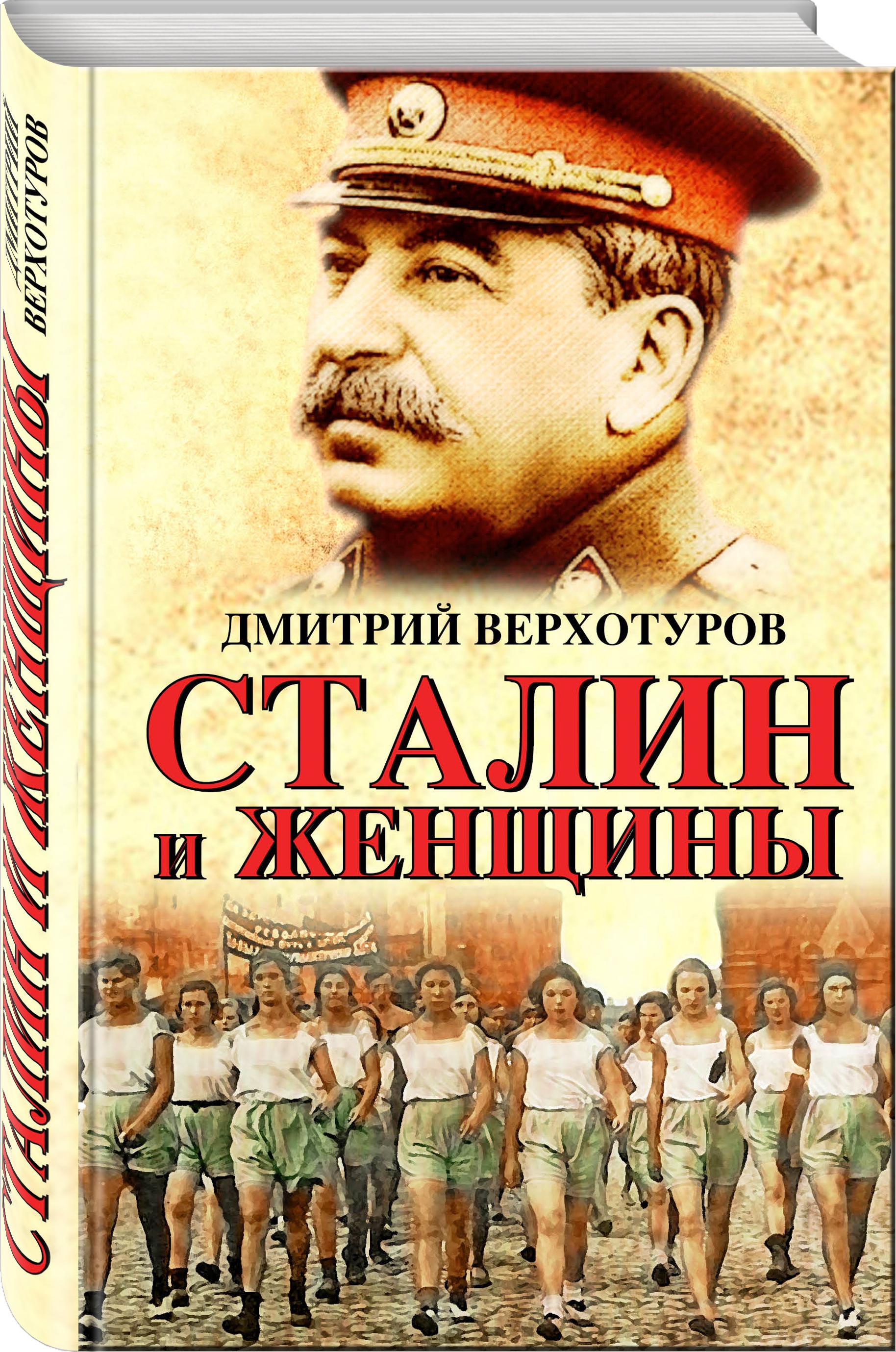 Сталин и женщины ( Верхотуров Д.Н.  )