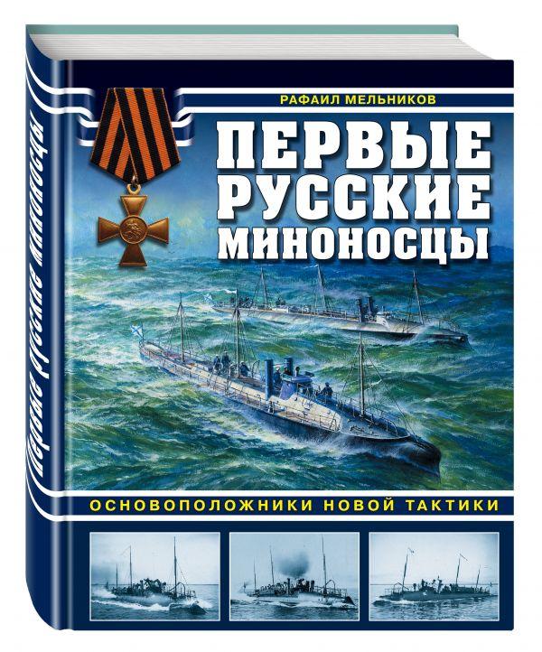 Первые русские миноносцы. Основоположники новой тактики