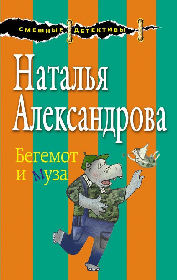 Бегемот и муза Автор : Наталья Александрова
