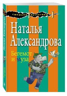 Александрова Н.Н. - Бегемот и муза обложка книги