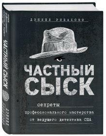 Рибакофф Д. - Частный сыск. Секреты профессионального мастерства от ведущего детектива США обложка книги