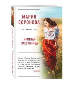 Воронова М.В. - Кроткая заступница обложка книги