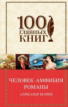 Обложка Человек-амфибия. Романы Александр Беляев
