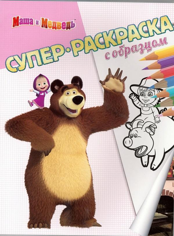 Маша и Медведь. Суперраскраска с образцом.