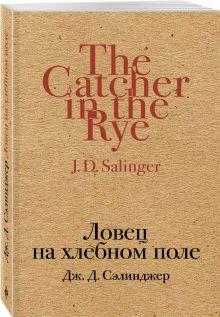 Сэлинджер Дж.Д. - Ловец на хлебном поле обложка книги