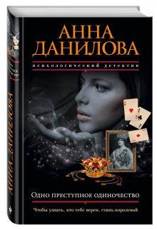 Данилова А.В. - Одно преступное одиночество обложка книги
