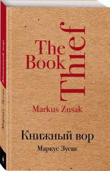 Зусак М. - Книжный вор обложка книги
