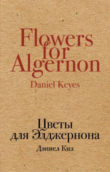 Обложка Цветы для Элджернона Дэниел Киз