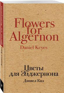 Цветы для Элджернона обложка книги