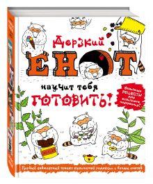 - Дерзкий енот научит тебя готовить! (бандероль) обложка книги