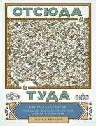 Отсюда туда. Книга лабиринтов: неспешные прогулки по улочкам, аллеям и тропинкам