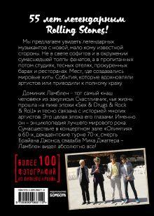 Обложка сзади The Rolling Stones. Взгляд изнутри