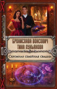 Обложка Скромная семейная свадьба Бронислава Вонсович, Тина Лукьянова