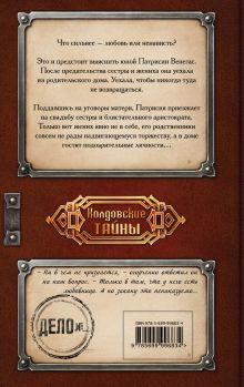 Обложка сзади Скромная семейная свадьба Бронислава Вонсович, Тина Лукьянова