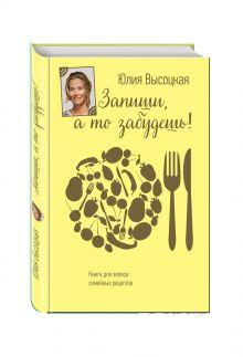 Высоцкая Ю.А. - Книга для записей рецептов обложка книги