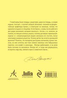 Обложка сзади Книга для записей рецептов Юлия Высоцкая