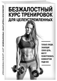 - Я худая. Мы не мужчины, хватит тренироваться как они! обложка книги
