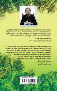 Обложка сзади Стихи епископ Геннадий (Гоголев)