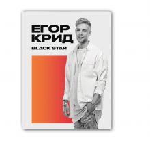 - Тетрадь Егор Крид 2017. Оформ. 1 (48 л., клетка) обложка книги