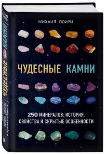 Цельмс М.Г. - Драгоценные камни. История, свойства, особенности (у.н.) обложка книги