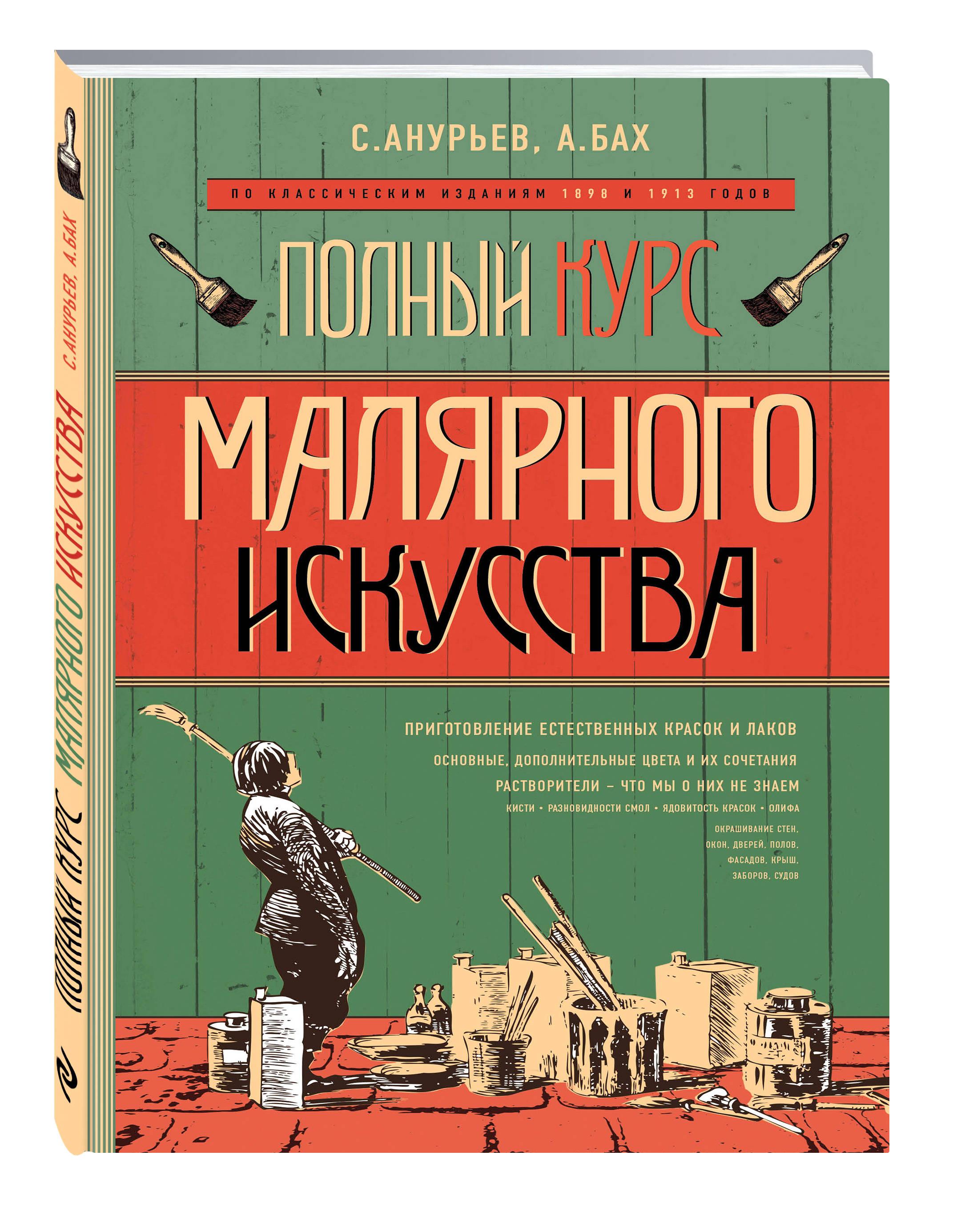 Полный курс малярного искусства ( С.Анурьев, А.Бах  )