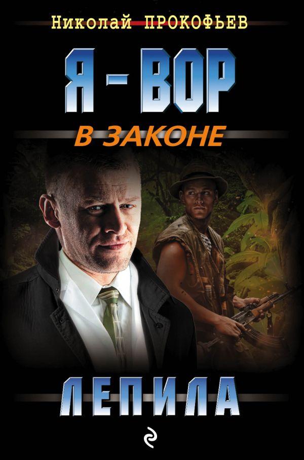 Лепила. Николай Прокофьев