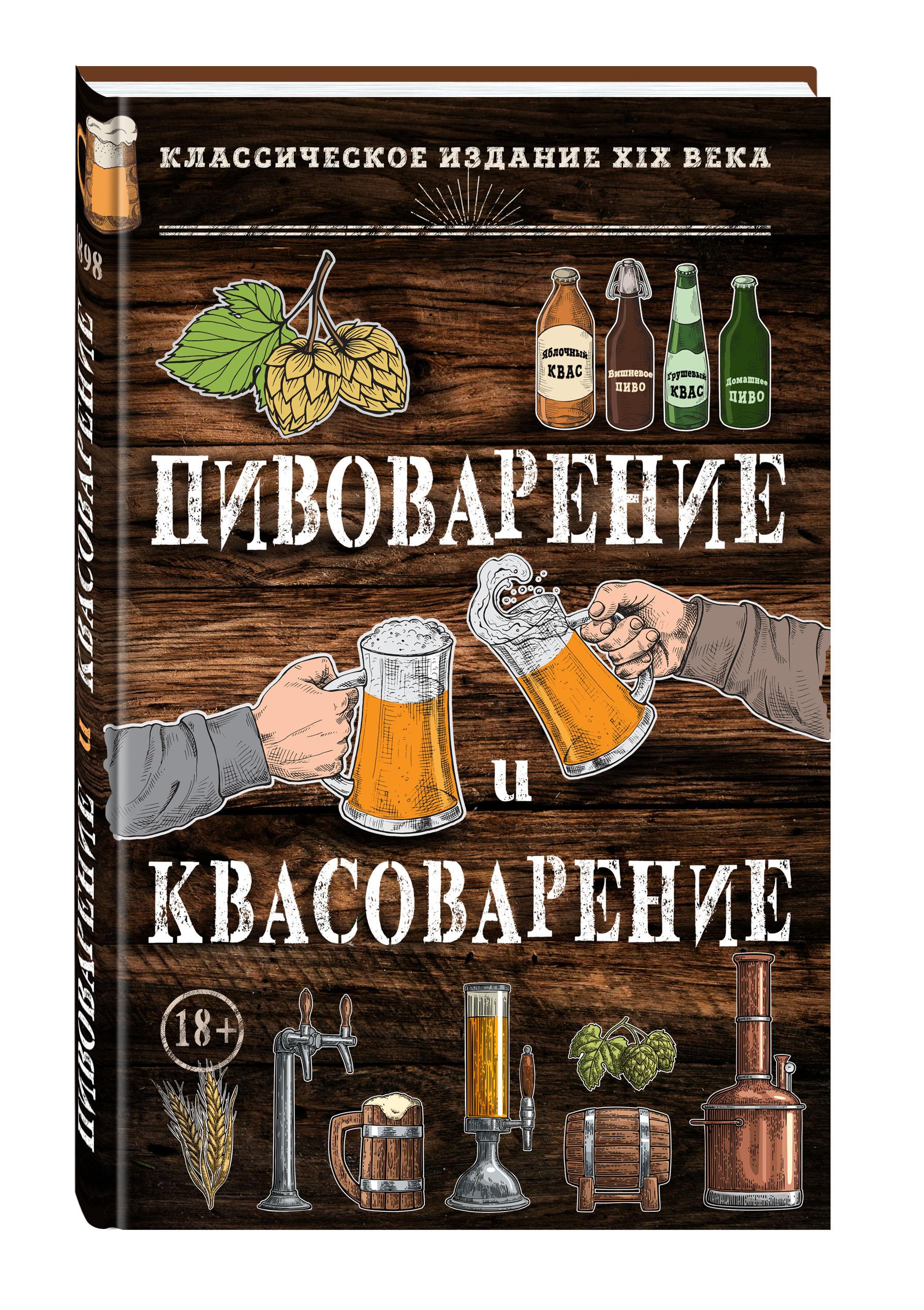 Пивоварение и квасоварение ( Симонов Л.Н. , Пумпянский М.С.  )