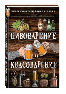Л. Н. Симонов, М. С. Пумпянский - Пивоварение и квасоварение обложка книги