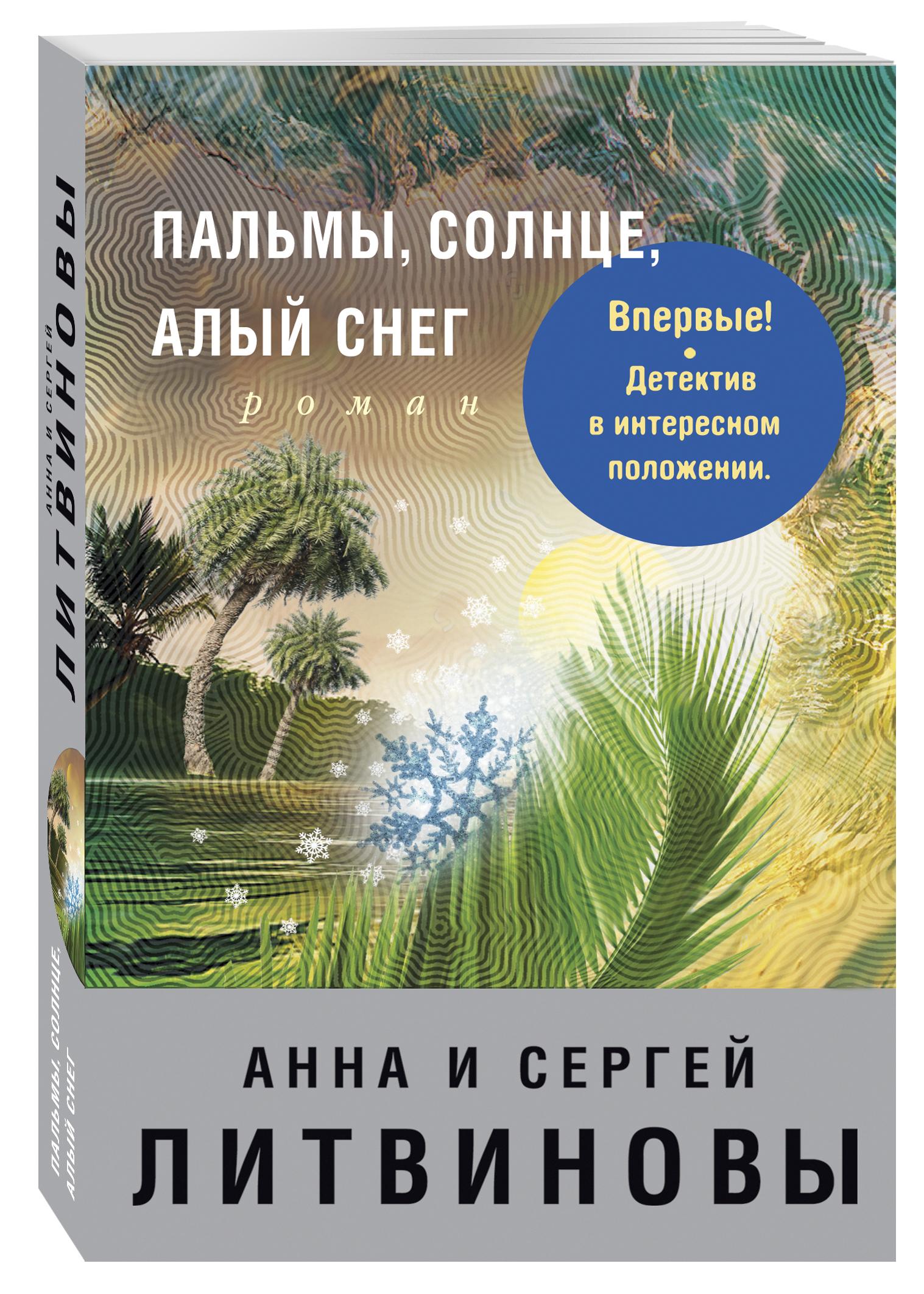 Пальмы, солнце, алый снег ( Литвинова А.В., Литвинов С.В.  )