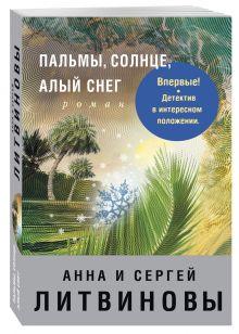 Пальмы, солнце, алый снег обложка книги