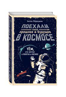 Антон Первушин - Поехали! Наше прошлое и будущее в космосе обложка книги