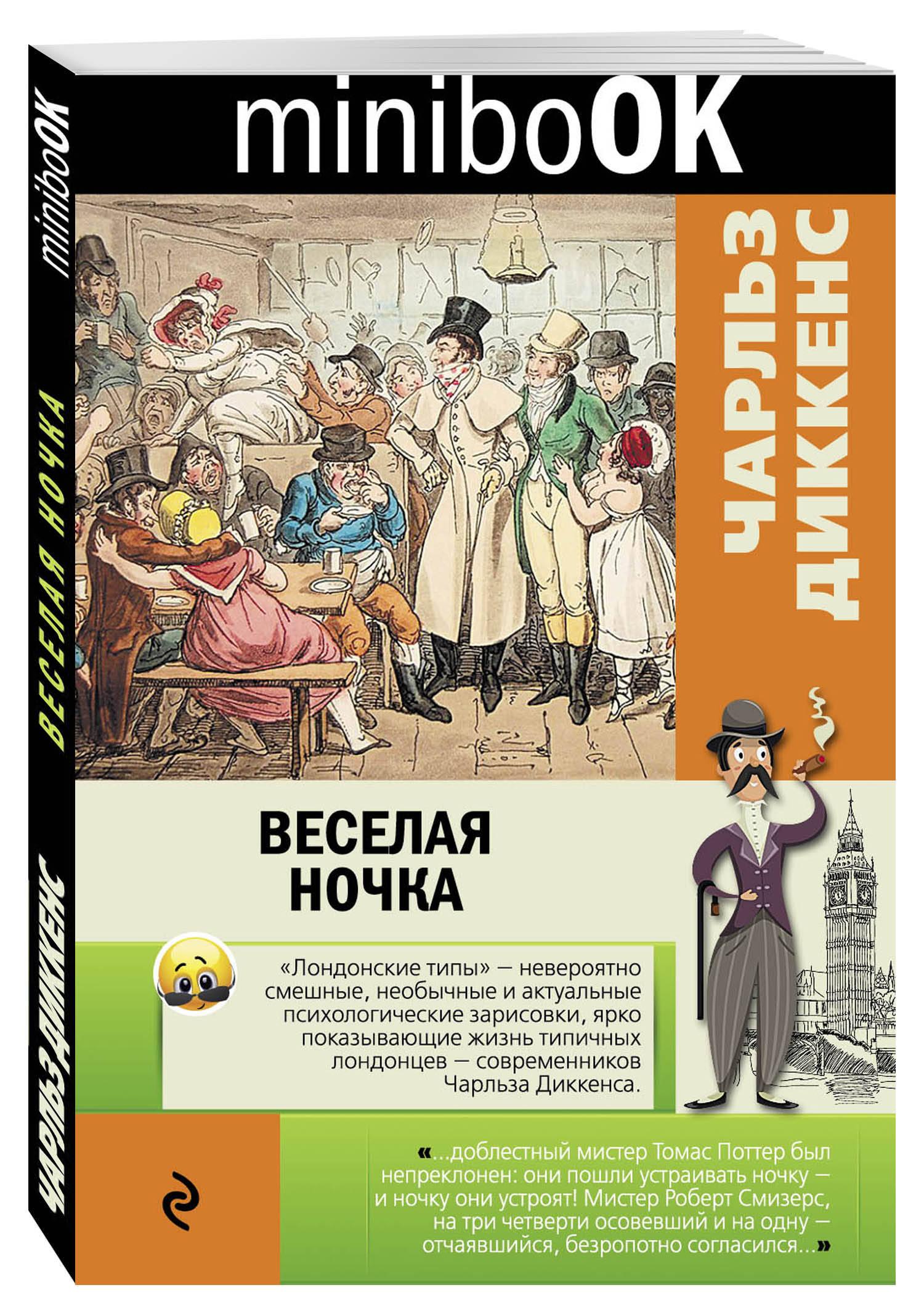 Диккенс Ч. Веселая ночка диккенс ч приключения оливера твиста роман