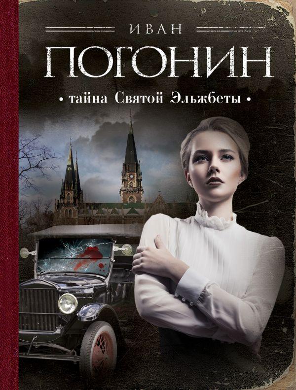 Тайна Святой Эльжбеты Автор : Иван Погонин