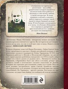 Обложка сзади Тайна Святой Эльжбеты Иван Погонин