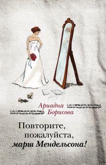 Обложка Повторите, пожалуйста, марш Мендельсона Ариадна Борисова