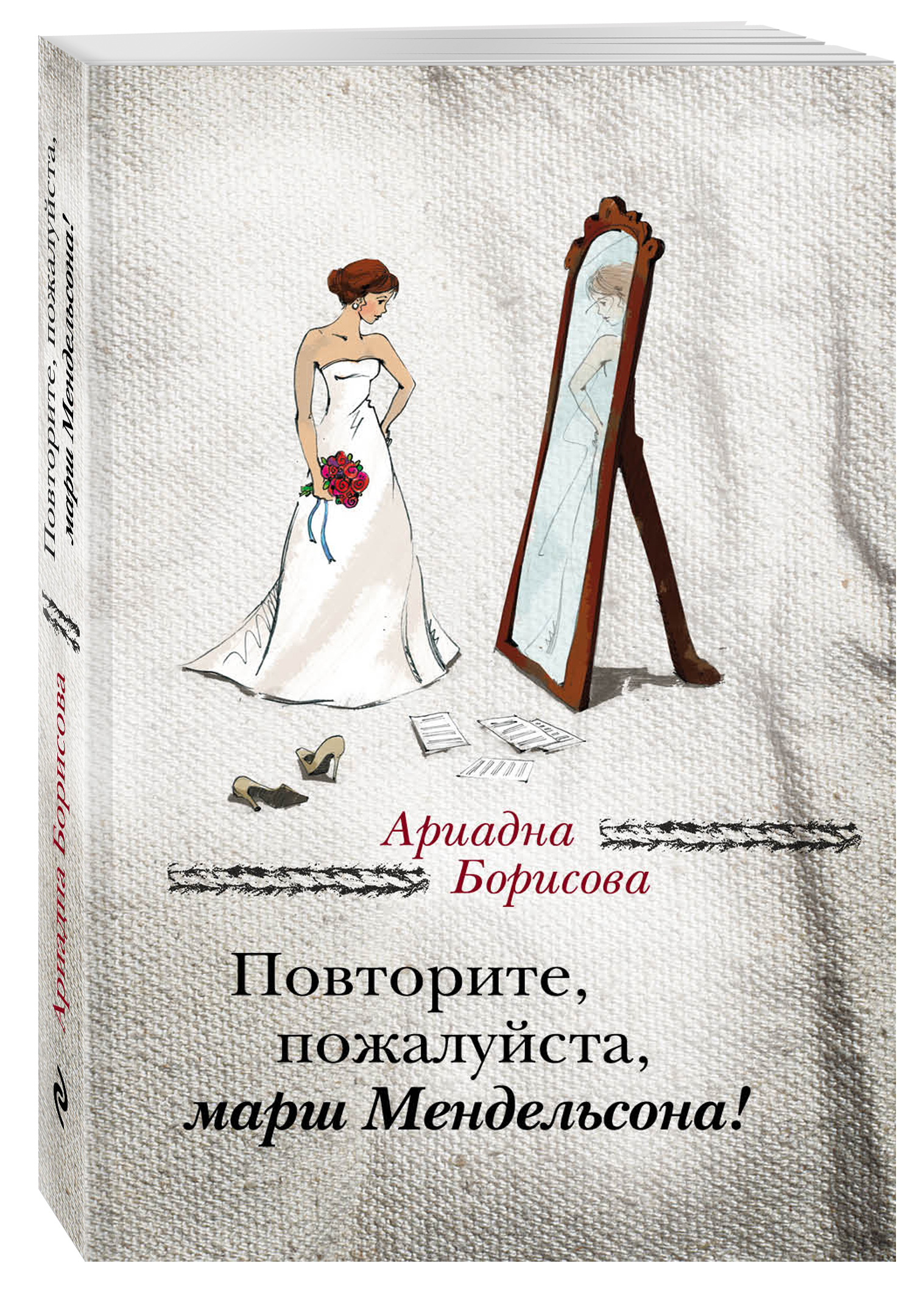 Борисова А. Повторите, пожалуйста, марш Мендельсона