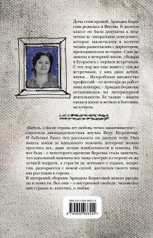 Обложка сзади Повторите, пожалуйста, марш Мендельсона Ариадна Борисова