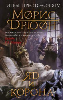 Обложка Яд и корона Морис Дрюон