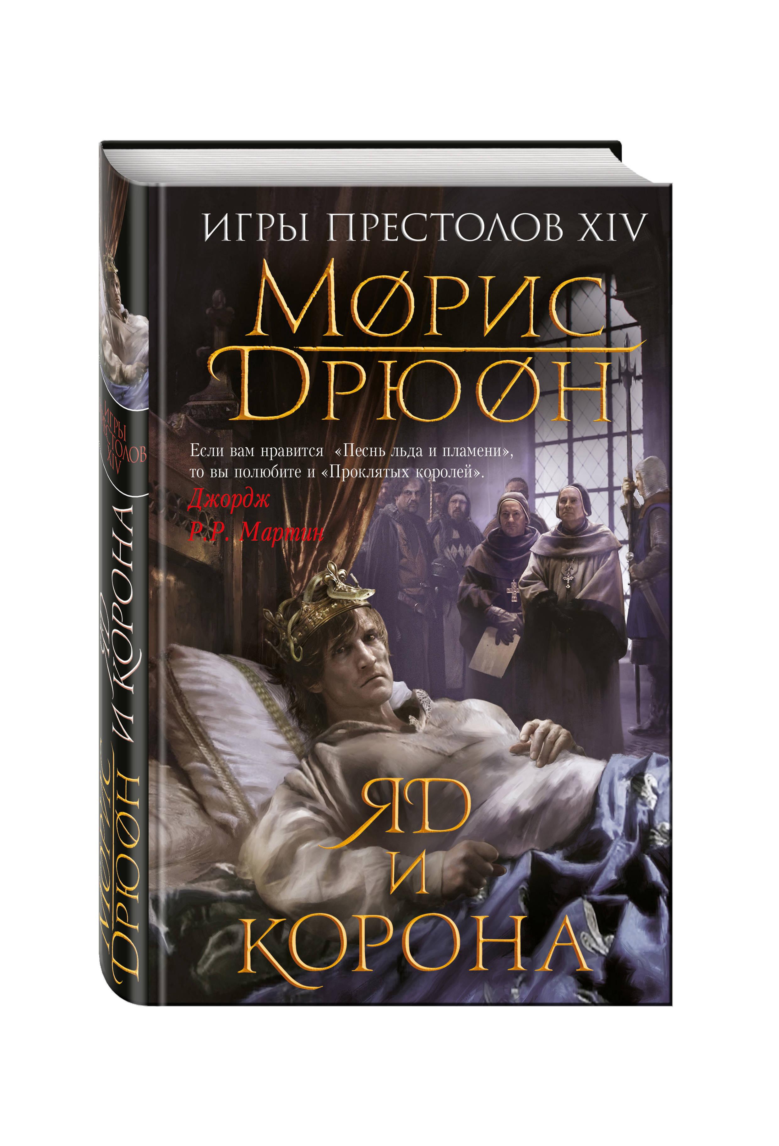 Яд и корона от book24.ru