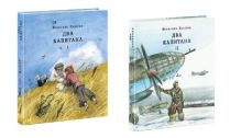 Каверин В.А. - Два капитана. Роман в 2-х томах обложка книги