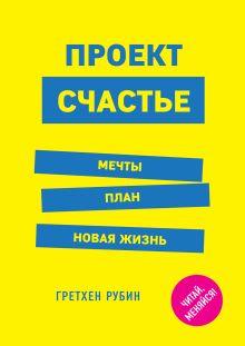 Обложка Проект Счастье. Мечты. План. Новая жизнь Гретхен Рубин