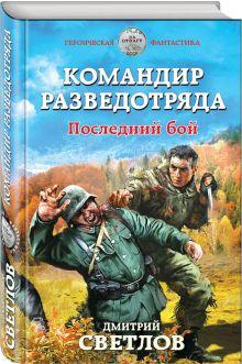 Светлов Д.Н. - Командир разведотряда. Последний бой обложка книги