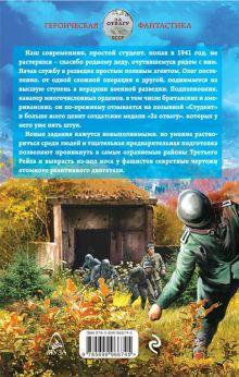 Обложка сзади Командир разведотряда. Последний бой Дмитрий Светлов