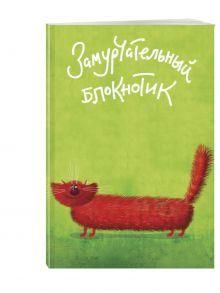 - Замурчательный блокнотик (в линейку) (А5) обложка книги