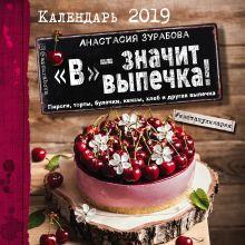 """""""В"""" - значит выпечка! Календарь настенный на 2019 год"""