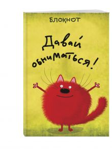 - Давай обниматься! (в линейку) (А5) обложка книги