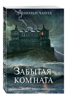 Чайлд Л. - Забытая комната обложка книги