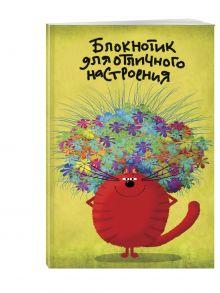 - Блокнотик для отличного настроения (в линейку) (А5) обложка книги