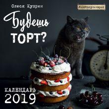 Обложка Будешь торт? Календарь настенный на 2019 год Олеся Куприн